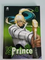 1/2 Prince Vol. 4 / enter