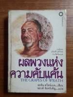 ผลพวงแห่งความคับแค้น (The Grapes of Wrath) / จอห์น สไตน์เบ็ค