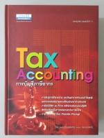 Tax Accounting การบัญชีภาษีอากร / สมเดช โรจน์คุรีเสถียร และคณะ