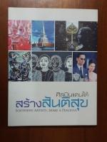 หนังสือ ศิลปินแดนใต้ สร้างสันติสุข / ผลงานร่วมเสดง