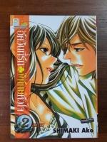 อัศวินที่รัก พิทักษ์หัวใจ (2เล่มจบ) / SHIMAKI Ako