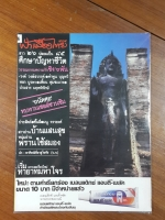 ฟ้าเมืองไทย ฉบับที่ 909