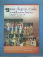 ขบวนการฟื้นฟูภาษา ความเชื่อ และพิธีกรรมของไทอาหม ในรัฐอัสสัม ประเทศอินเดีย / รองศาสตราจารย์สุมิตร ปิติพัฒน์