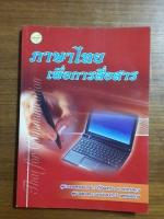 ภาษาไทยเพื่อการสื่อสาร / ผู้ช่วยศาสตราจารย์ ว่าที่ร้อยตรี ธนู ทดแทนคุณ
