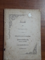 เรื่องเจดีย์ โดย พระยาอนุมานราชธน : อนุสรณ์งานพระราชทานเพลิงศพ ขุนประสารทรัพย์ประเสริฐ (ประสาร สงวนวิทย์)