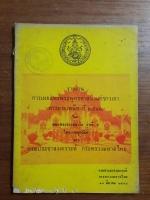 รายงานการเผยแพร่พระพุทธศาสนาแก่ชาวเขาทางภาคเหนือ ปี ๒๕๑๒ / คณะพระธรรมจาริก รุ่นที่ ๕ (มีตราห้องสมุด)