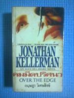 คมมีดปริศนา / JONATHAN KELLERMAN