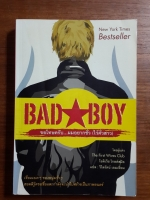 BAD BOY : ขอโทษครับ...ผมอยากชั่ว (ไว้คั่วสาว) / โอลิเวีย โกลด์สมิธ