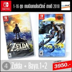 ชุดที่ 4 เกมนินเทนโดสวิทช์ 16 ชุด ขายดี 2018 (Zelda + Bayonetta1+2) ลดเหลือ 3950.- เท่านั้น