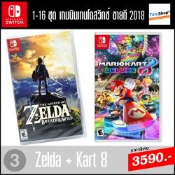 ชุดที่ 3 เกมนินเทนโดสวิทช์ 16 ชุด ขายดี 2018 (Zelda + Kart8) ลดเหลือ 3590.- เท่านั้น