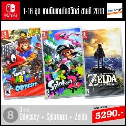 ชุดที่ 8 เกมนินเทนโดสวิทช์ 16 ชุด ขายดี 2018 (Odyssey + Splatoon + Zelda) ลดเหลือ 5290.- เท่านั้น