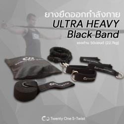 ยางยืดออกกำลังกาย Ultra Heavy (สีดำ)