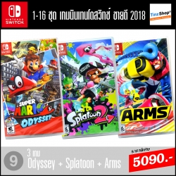 ชุดที่ 9 เกมนินเทนโดสวิทช์ 16 ชุด ขายดี 2018 (3 เกม Odyssey+Splatoon+Arms) ลดเหลือ 5090.- เท่านั้น