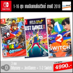 ชุดที่ 10 เกมนินเทนโดสวิทช์ 16 ชุด ขายดี 2018 (3 เกม Odyssey+JustDance+1-2Switch) ลดเหลือ 4990.- เท่านั้น