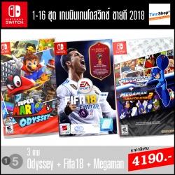 ชุดที่ 15 เกมนินเทนโดสวิทช์ 16 ชุด ขายดี 2018 (Odyssey+Megaman+Fifa18) ลดเหลือ 4190.- เท่านั้น