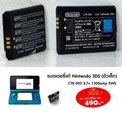 แบตเตอรี่แท้ CTR-003 สำหรับ Nintendo 3DS (ตัวเล็ก/รุ่นแรก)