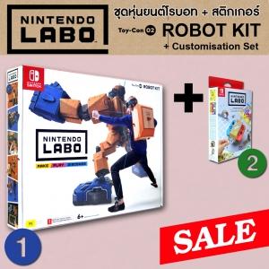 LABO ชุดหุ่นยนต์โรบอท + Sticker ++ Nintendo LABO : Toy-Con 02 Robot Kit + Sticker ล๊อตใหม่ ราคาลง