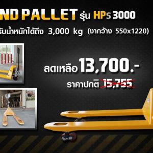 รถลากพาเลท Hand Pallet รุ่น HPs3000 รับน้ำหนักถึง 3000 กิโลกรัม งาแคบ 550 mm.