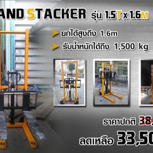 รถยกของไฮดรอลิค Hand Stacker ยกสูง 1.6 เมตร รับน้ำหนักได้ถึง 1500 กิโลกรัม