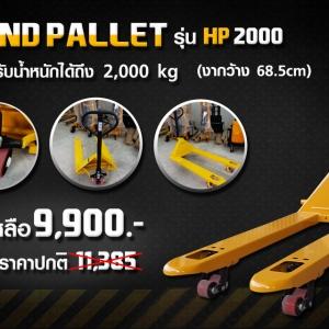 รถลากพาเลท Hand Pallet รุ่น HP2000 รับน้ำหนักถึง 2000 กิโลกรัม งากว้าง 685 mm.