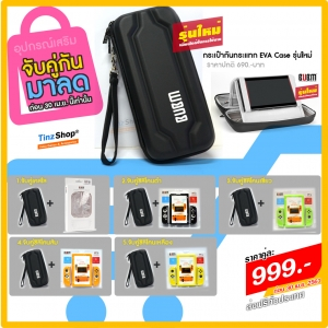 ++ จับคู่กันมาลด #1++ กระเป๋า BUBM EVA Case ซื้อจับคู่กับซิลิโคน หรือ เคสใส ราคาพิเศษ 999.- ส่งฟรี