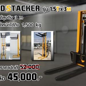รถยกของไฮดรอลิค Hand Stacker ยกสูง 3 เมตร รับน้ำหนักได้ถึง 1500 กิโลกรัม สำเนา