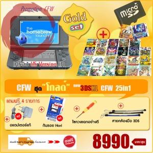 ชุดโปรโมชั่น NEW3DSXL CFW 【Gold Set】(เครื่องทำคัสตอมเฟิร์มแวร์+เกม 25in1)22-07-2017