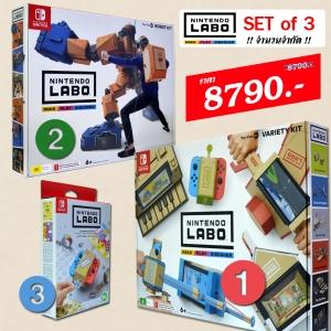 ของเล่นใหม่ Nintendo LABO, Set of 3 ++ ชุดละ 8990.- ส่งฟรี *จำนวนจำกัด*