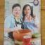 ตำรับอาหาร เพื่อนพื่ง (ภาฯ) ยามยาก เล่ม 2 thumbnail 1