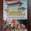 วิถีจีน / พรพรรณ จันทโรนานนท์ thumbnail 1