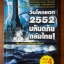 วันโลกแตก 2552 มหันตภัยถล่มไทย! / วรินทร thumbnail 1