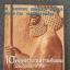 10 ยอดตำนานการค้นพบของโลกโบราณคดี / รัฐ มหาดเล็กและทีมงานต๋วย'ตูน thumbnail 1