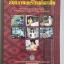 สมุดภาพสตรีไทยกับอาชีพ / สำนักงาน กสส. thumbnail 1
