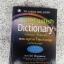 Thai - English Dictionary พจนานุกรม ไทย- อังกฤษ (ฉบับห้องสมุด) / ศ.ดร.วิทย์ เที่ยงบูรณธรรม thumbnail 1