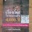 เรื่องเพศในวัฒนธรรมจีน 4,000 ปี / อดุลย์ รัตนมั่นเกษม thumbnail 1