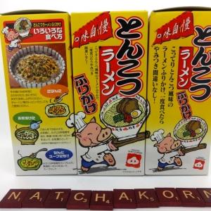 ผงโรยข้าวรสทงคัตสึ ราเมน (Tonkotsu Ramen)