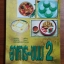 อาหาร-ขนม 2 / อาจารย์เสริมพร สาตรพันธุ์ และคณะ thumbnail 1